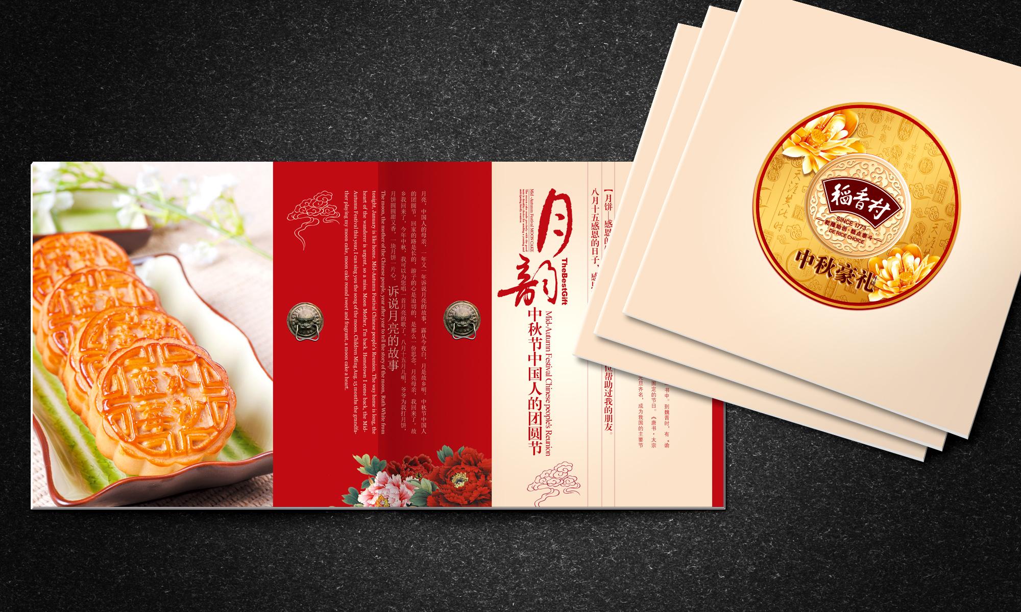 小米品牌有幸参与了这一中华老字号品牌的包装设计图片